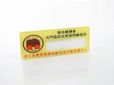 亞加力膠襟章
